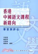 香港中國語文課程新路向學習與評估