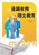從通識教育到語文教育
