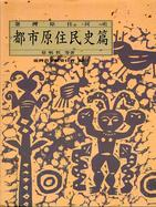台灣原住民史