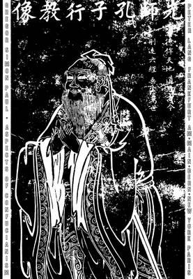 Aspects of Confucianism