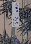 名俳句1000