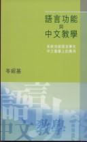 語文弁鉬P中文教學: 系統弁鉬y言學在中文教學上的應用