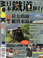 日本鐵道旅行*特價*