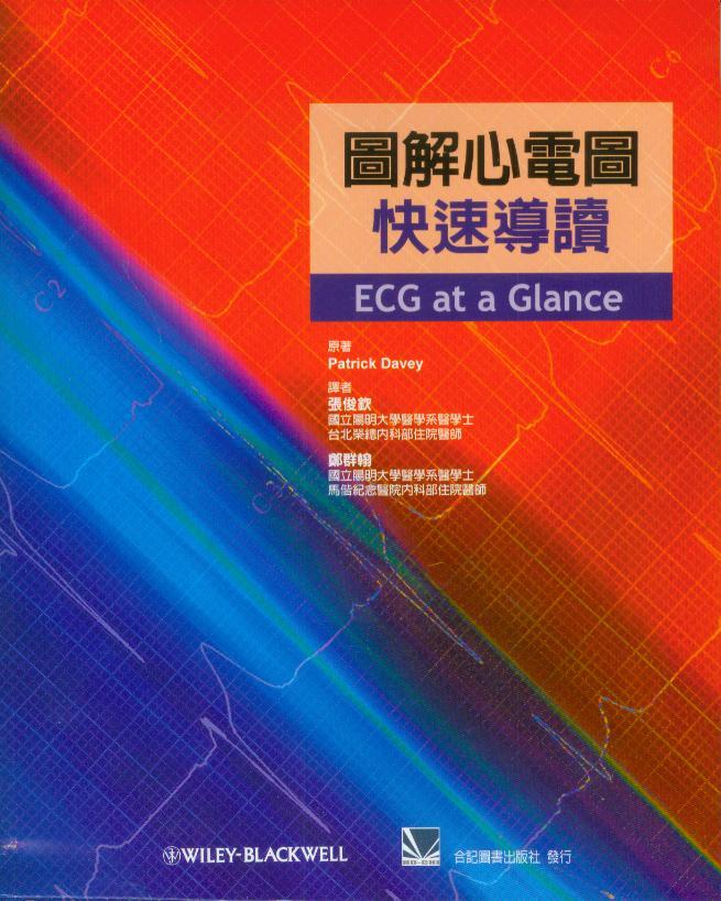 圖解心電圖快速導讀 (ECG at a Glance)