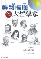 輕鬆搞懂20大哲學家