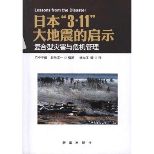日本3•11大地震的启示:复合型灾害与危机管理