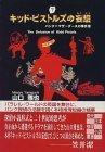 キッド・ピストルズの妄想―パンク=マザーグースの事件簿