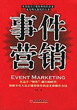 事件营销/Event Marketing