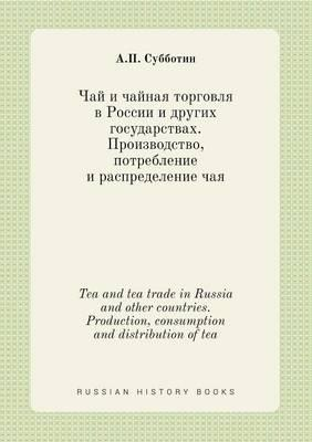 Tea and Tea Trade in Russia and Other Countries. Production, Consumption and Distribution of Tea