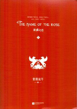 蔷薇之名 上