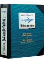 史前時代立體動物大百科╱鯊魚和其他海洋生物