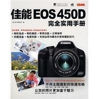 佳能EOS 450D完全實用手冊