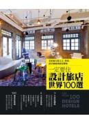 一定要住設計旅店世界100選