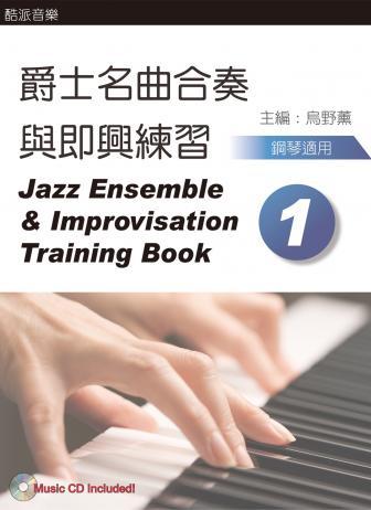 爵士名曲合奏與即興練習教本