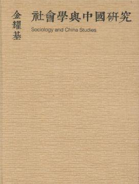 社會學與中國研究