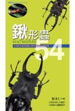 鍬形蟲54