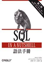 SQL語法手冊