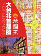 大台北首都圈地圖王 B1