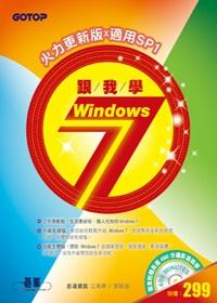 跟我學Windows 7�...