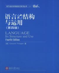 西方语言学原版影印系列丛书