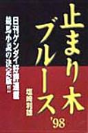 止まり木ブルース '98