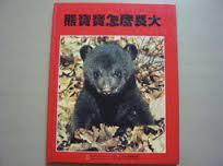 熊寶寶怎麼長大
