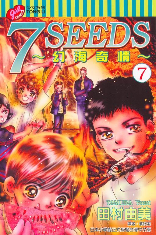 7SEEDS 7