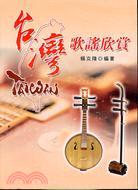 台灣歌謠欣賞