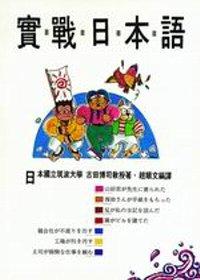 實戰日本語