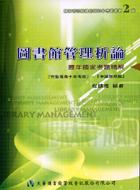圖書館管理析論