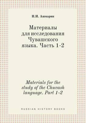 Materials for the Study of the Chuvash Language. Part 1-2
