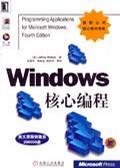 Windows 核心编程