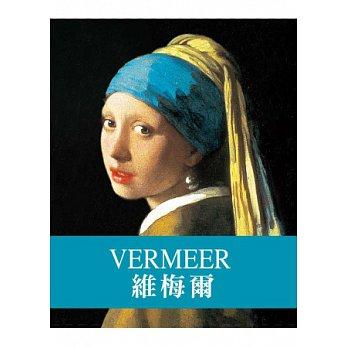 天才藝術家系列─維梅爾
