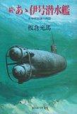 続あゝ伊号潜水艦