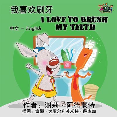I Love to Brush My Teeth (Bilingual Chinese English, Chinese kids books)