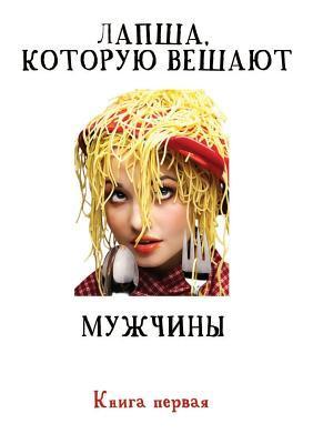 Noodles Which Men Hang. Book I