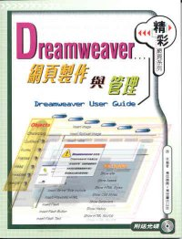 Dreamweaver網頁製作與管理