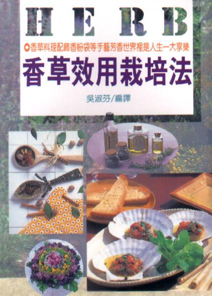 香草效用栽培法