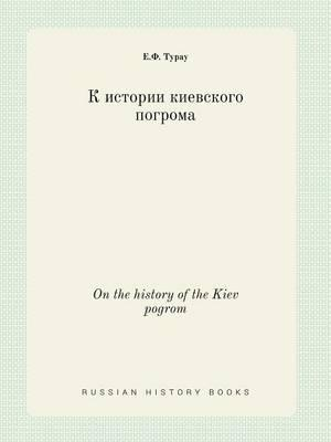 On the History of the Kiev Pogrom