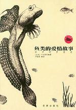 鱼类的爱情故事(水中的罗曼史)