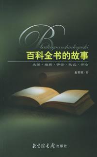 百科全书的故事