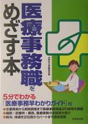 医療事務職をめざす本