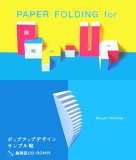 PAPER FOLDING for POP‐UP―ポップアップデザインサンプル帖