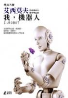 我,機器人