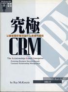 究極CRM