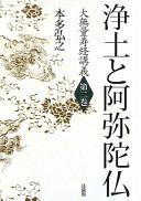 浄土と阿弥陀仏