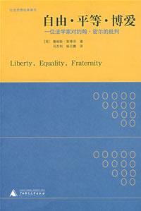 自由·平等·博爱