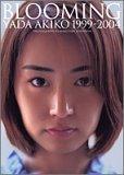 矢田亜希子DVD付写真集 「BLOOMING」