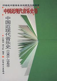 中国近现代音乐史(1901-1949中国近现代音乐史卷)