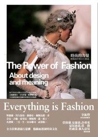 時尚的力量
